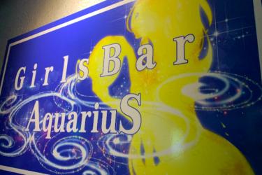 蒲田 ガールズバー Girls Bar AquariuS「アクエリアス」求人情報